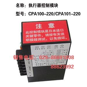 CPA101-220智能控制器 381执行器控制机构 控制模块