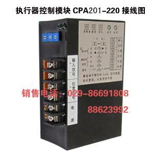 阀门控制模块 CPA201-220 电子式控制模块