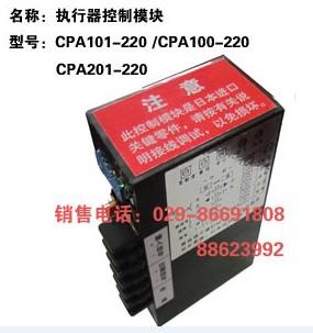 CPA220电动调节阀控制模块 CPA200-220 381控制机构