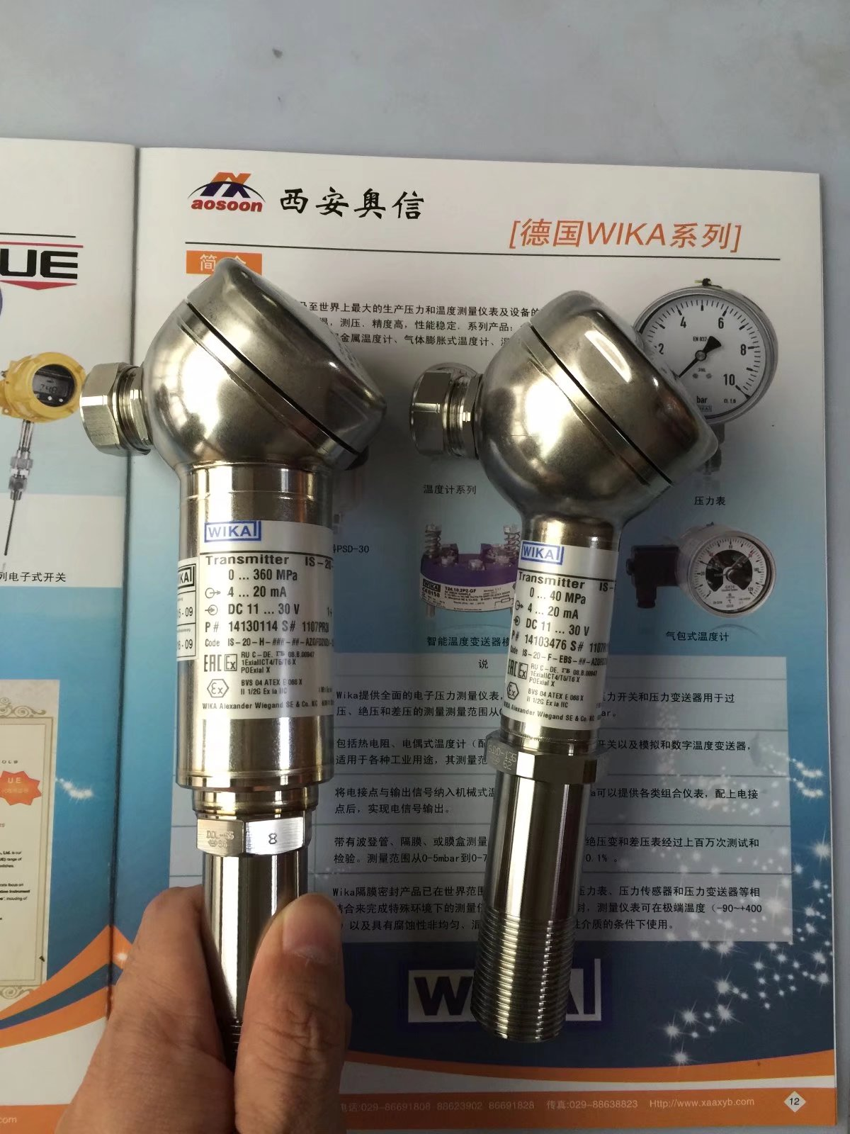 wika防爆压力变送器 IS-20-F IS-20-S IS-20-H