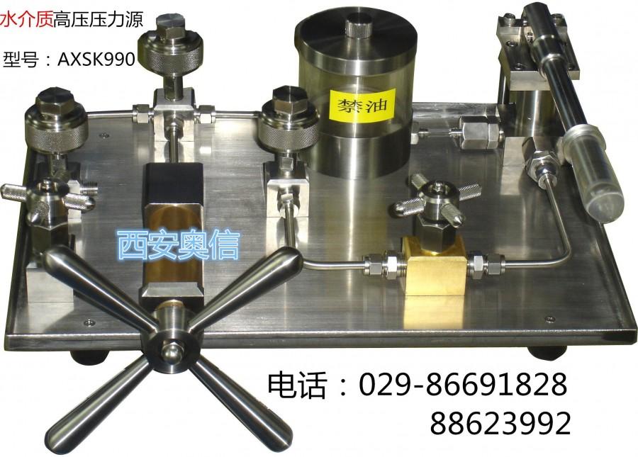 高压水介质压力源AXSK990 水介质高压压力源(0~60)MPa