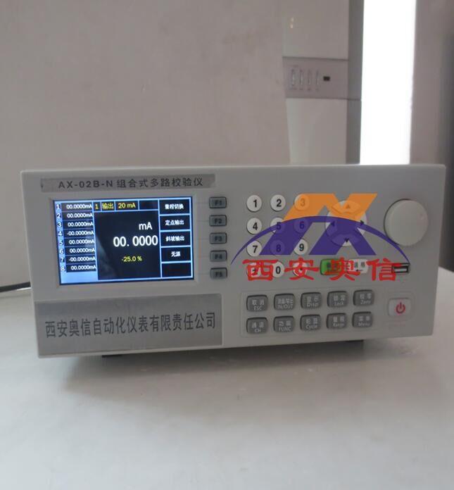 台式多路信号发生器 AX-02B-N组合式多路校验仪