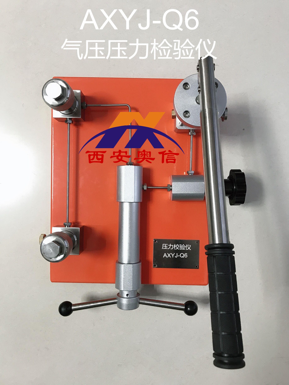 气压校验台 AXYJ-Q6气体压力校验仪表
