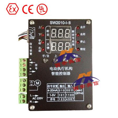 SW2010-I-B电动执行机构控制器 SW2010-I-B执行器控制板