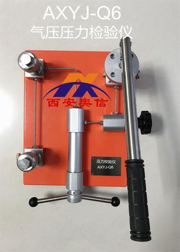 AXYJ-Q6气压校验台 AXYJ-Q6气体压力校验仪表