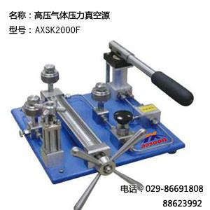 AXSK2000F智能压力真空校验仪 AXSK压力校验仪