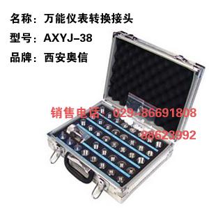 AXYJ-38万能仪表转换接头 AXYJ-38仪表转换接头