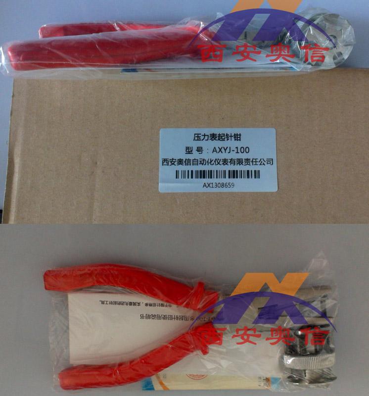压力表起针钳AXYJ-100(6针)压力表启针钳