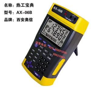 AX-06B热工信号校验仪 AX-06B信号校验仪