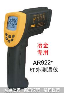 AR922高温红外测温仪 AR-922冶金专用型香港希玛