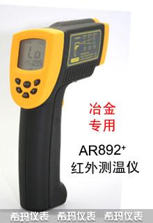 AR892短波红外测温仪 希玛红外线测温仪AR-892