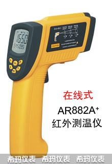 AR882A在线式红外测温仪 AR-882A手持式红外线测温仪