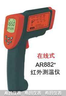 希玛AR882+红外线测温仪 AR882红外线测温仪