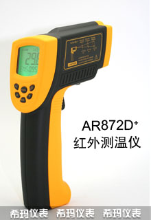 AR-872D+希玛红外测温仪 AR872D+短波红外测温仪