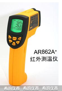 AR862A便携式红外测温仪 AR-862A+红外测温仪希玛
