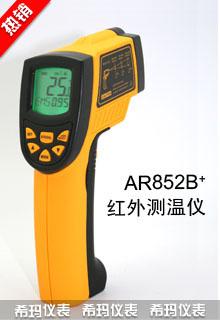 AR852B工业型红外测温仪 希玛AR-852B+红外测温仪