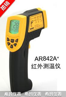 AR842A+希玛红外线测温仪 AR-842A+红外线测温仪