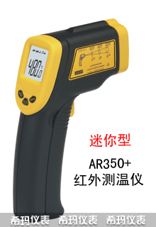 AR350+红外线测温仪 AR-350+香港希玛红外线测温仪