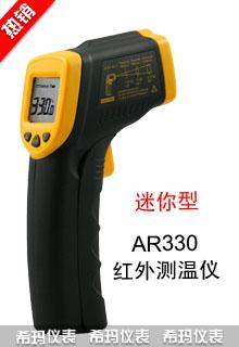 AR330迷你型红外测温仪 AR-330香港希玛红外测温仪