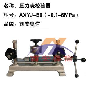 真空压力校验器 AXYJ-B6(-0.1-6Mpa) 台式压力校验装置