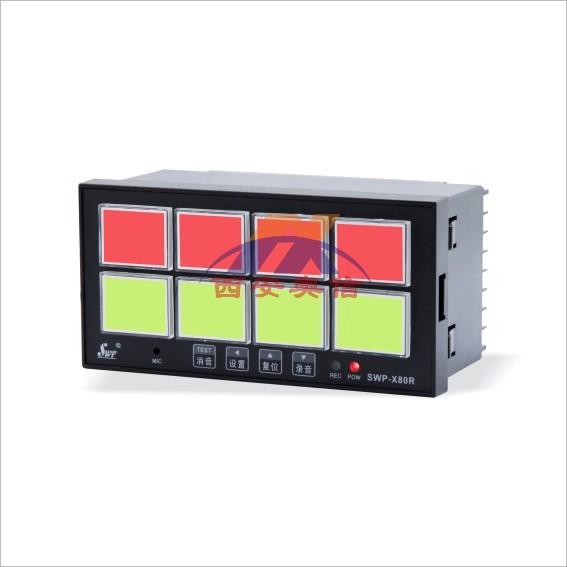 昌辉西安代理 SWP-X803-R带录音闪光报警控制仪