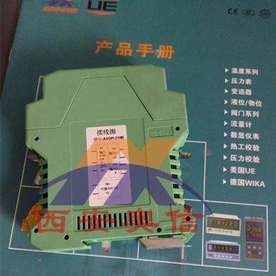 DFG-1000信号隔离器 卡装隔离器 西安奥信