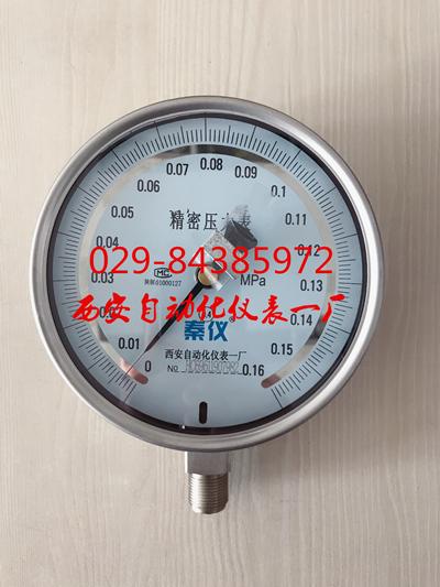 YB-150BF全不锈钢精密压力表