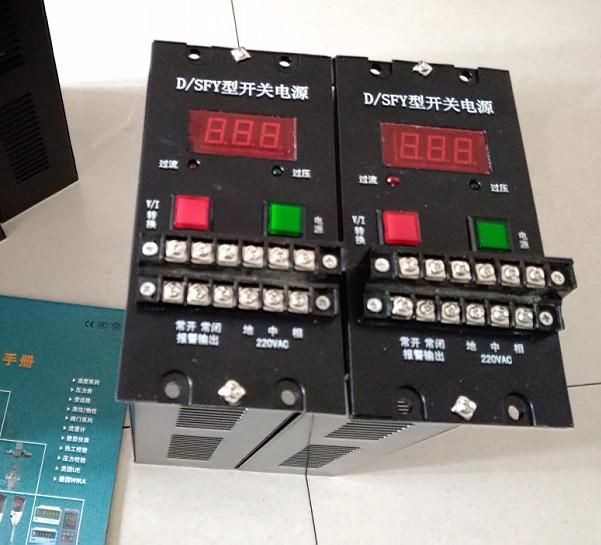 电源箱DFY-2110K 5A 24VDC电源箱 西安奥信
