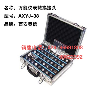 万能仪表转换接头(38件)AXYJ-38不锈钢万能仪表转换接头组