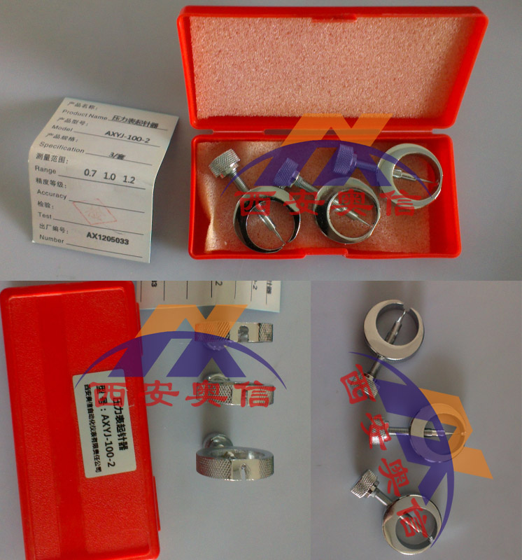 压力表起针器AXYJ-100-2 启针器AXYJ-100-2(3针)